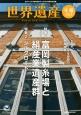 世界遺産年報 2015 特集1:富岡製糸場と絹産業遺産群 特集2:シルクロード
