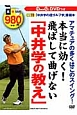 アマチュアの多くはこのスイング! 本当に効く! 飛ばして曲げない「中井学の教え」 DVDつき BS11「中井学の超ゴルフ学」番組本