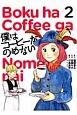 僕はコーヒーがのめない (2)
