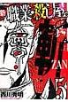 新・職業・殺し屋。斬-ZAN- (5)