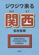 ジワジワ来る関西-WEST-
