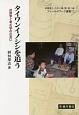 タイワンイノシシを追う 民族学と考古学の出会い