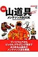 最新・山道具メンテナンスBOOK PEAKS特別編集 安全な山旅は、道具の手入れから!