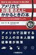 アメリカでお医者さんにかかるときの本 在米日本人のための必携医療マニュアル