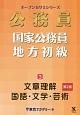 公務員 国家公務員 地方初級 文章理解・国語・文学・芸術<第2版> (3)
