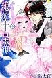 絶愛†皇帝 ドレイ姫に悪魔のキス (6)