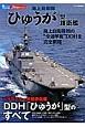 """海上自衛隊「ひゅうが」型護衛艦 シリーズ世界の名艦 JShips特別編集 海上自衛隊初の""""全通甲板""""DDHを完全網羅"""