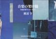 音楽の架け橋 快適音楽ディスク・ガイド