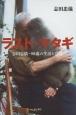 ラスト・マタギ 志田忠儀・98歳の生活と意見