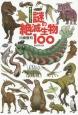 謎の絶滅生物100 オールカラー