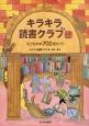 キラキラ読書クラブ<改訂新版> 子どもの本702冊ガイド