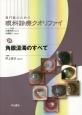 専門医のための眼科診療クオリファイ 角膜混濁のすべて (25)