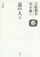 道の人 立松和平全小説30 (2)