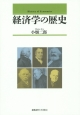 経済学の歴史