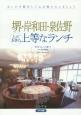 堺・岸和田・泉佐野 とっておきの上等なランチ 少しだけ贅沢して心を豊かにしましょう
