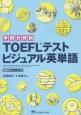 学問分野別 TOEFLテストビジュアル英単語