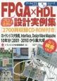 FPGA×HDL設計実例集 2700頁収録CD-ROM付き プロ志向!