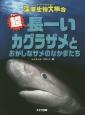 超長ーいカグラザメとおかしなサメのなかまたち