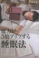 能力が5倍アップする睡眠法