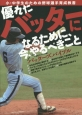 優れたバッターになるために、今、やるべきこと バッターズバイブル 小・中学生のための野球選手育成教書