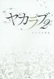 ヤカラブ セツナの物語 (2)
