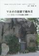 マカオの岩窟で幾年月 カモンイスの伝説と真実