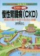 スーパー図解・慢性腎臓病(CKD) 病気の進行を防ぐ生活と治療