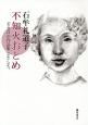 不知火おとめ 若き日の作品集1945-1947