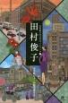 田村俊子 21世紀日本文学ガイドブック7