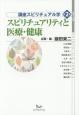 スピリチュアリティと医療・健康 講座スピリチュアル学2