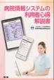 病院情報システムの利用者心得解説書
