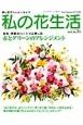 私の花生活 特集:季節のハートフル押し花 赤とグリーンのアレンジメント 押し花でハッピーライフ(76)