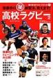 高校ラグビー 強くなるドリルシリーズ37 強豪校の(秘)練習法、教えます!(2)
