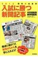 入試に勝つ新聞記事 理科+社会科 2015 中学受験用時事問題集