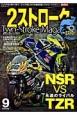 2ストロークマガジン 永遠のライバル NSR VS TZR いじり方から乗り方まで、2ストの楽しみ方を徹底検証(9)