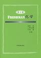 FRESHMAN化学<第2版>