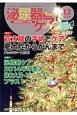 泌尿器ケア 19-12 2014.12 特集1:前立腺の手術とケア 肥大症からがんまで 泌尿器科領域のケア専門誌