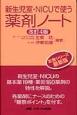 新生児室・NICUで使う薬剤ノート<改訂4版>
