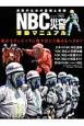 NBC災害活動マニュアル 消防のための基礎と実践 東京オリンピックに我々はどう備えるべきか?