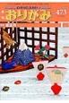 月刊 おりがみ 2015.1 特集:お正月 やさしさの輪をひろげる(473)