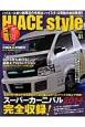 HIACE Style スーパーカーニバル2014完全収録! (51)