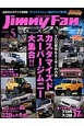 Jimny Fan プロの傑作&ユーザーの力作 カスタマイズドスーパージムニー大集合!! (5)