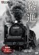 想い出の中の列車たちシリーズ 驀進 〈第四巻 中国・九州の蒸気機関車〉 大石和太郎16mmフィルム作品