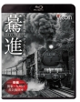 想い出の中の列車たちBDシリーズ 驀進 〈後編 関東~九州の蒸気機関車〉 大石和太郎16mmフィルム作品