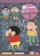 クレヨンしんちゃん TV版傑作選 第11期シリーズ 5 泥んこあそびは気持ちいいゾ