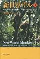 新世界ザル(上) アマゾンの熱帯雨林に野生の生きざまを追う