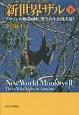 新世界ザル(下) アマゾンの熱帯雨林に野生の生きざまを追う