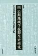 明治期地域学校衛生史研究 中津川興風学校の学校衛生活動