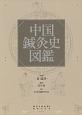 中国鍼灸史図鑑