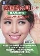 絶対『韓国語の耳』になる!BASICSリスニング・ルール64 CD付